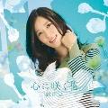 心に咲く花 [CD+Blu-ray Disc]<数量限定盤>