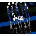 終焉-Re:act- [2CD+終焉キャラオリジナルラバーストラップ]<初回限定盤B>