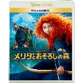 メリダとおそろしの森 MovieNEX [Blu-ray Disc+DVD]