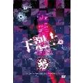 「下剋上。」~2015.09.05 赤坂BLITZ~<初回限定版>