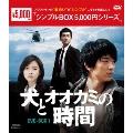 犬とオオカミの時間 DVD-BOX1