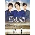 白夜姫 DVD-BOX3