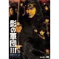 影の軍団III COMPLETE DVD 弐巻<初回生産限定版>