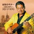 哀愁のギター ~愛のメロディ~ CD