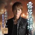 霧笛の酒場/野菊の君だから [CD+DVD]