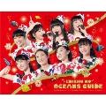 私立恵比寿中学 クリスマス大学芸会2016 エビ中のオーシャンズガイド [Blu-ray Disc+CD]<初回生産限定版>