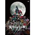 8th Oneman Tour FINAL 『狼男は妄想を喰う。』~2017.01.08 Zepp Diver City~<初回限定盤>