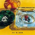 最高築 [CD+BOOK]<初回限定盤>