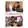 べっぴんさん スピンオフ ~愛と笑顔の贈りもの~ [Blu-ray Disc+CD]
