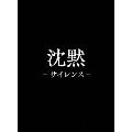 沈黙-サイレンス- プレミアム・エディション [Blu-ray Disc+3DVD]<初回生産限定版>