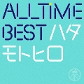ALL TIME BEST ハタモトヒロ<通常盤>