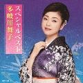 多岐川舞子スペシャルベスト [CD+DVD]