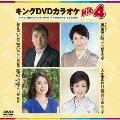 キングDVDカラオケHit4 Vol.151