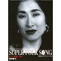 SUPER FOLK SONG~ピアノが愛した女。~(2017デジタル・リマスター版)<初回限定仕様>