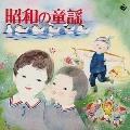 昭和の童謡 CD