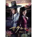 オクニョ 運命の女(ひと) DVD-BOXII