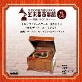 金沢蓄音器館 Vol.60 【ドルドラ「スーベニール(思い出)」/ドボルザーク「ユーモレスク」】
