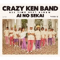CRAZY KEN BAND ALL TIME BEST ALBUM 愛の世界 [3CD+2DVD]<初回盤>