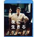 夜に生きる [Blu-ray Disc+DVD]