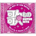 THE BEST OF R&B NATION <歌もの SUPER HITS> Mixed By DJ NAKKA & SHUZO