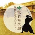 松竹時代劇 映画音楽セレクション