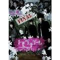 トモダチゲーム -劇場版 FINAL-