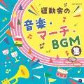 ザ・ベスト 運動会の音楽・マーチ・BGM集