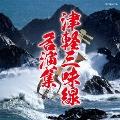 ザ・ベスト 津軽三味線名演集