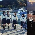 暗闇 (Type F) [CD+DVD]