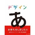 デザインあ[NSDS-22953][DVD]