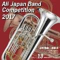 全日本吹奏楽コンクール2017 Vol.13 大学・職場・一般編III