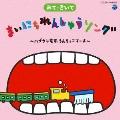 みて・きいて まいにちれんしゅうソング ~ハブラシ電車・うんちっこマーチ~ [CD+DVD]