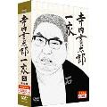 寺内貫太郎一家 DVD-BOX3<期間限定スペシャルプライス版>