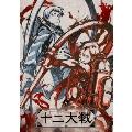 十二大戦 ディレクターズカット版 4