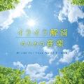 イライラ解消のための音楽 メンタル・フィジック・シリーズ CD