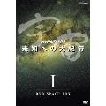NHKスペシャル 宇宙 未知への大紀行 I DVD SPACE BOX