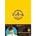 マンホール~不思議な国のピル~DVD-BOX1