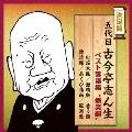 """五代目古今亭志ん生 ベスト落語集 """"爆笑編"""""""