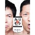 今田×東野のカリギュラ シーズン1 Vol.1