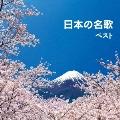 日本の名歌 ベスト CD