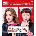 品位のある彼女 DVD-BOX1