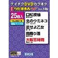 DVDカラオケ うたえもん W (146)