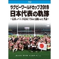 ラグビーワールドカップ2019 日本代表の軌跡~悲願のベスト8達成!世界を震撼させた男達~【Blu-ray BOX】
