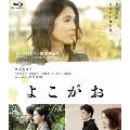 よこがお 特別版 [Blu-ray Disc+DVD]