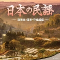 日本の民謡 ~南東北・関東・甲信越編~