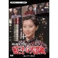 虹子の冒険 コレクターズDVD