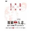 福岡人志、松本×黒瀬アドリブドライブ 第8弾 最初で最後のスペースワールドで遊ぶ