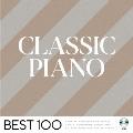 クラシック・ピアノ -ベスト100-