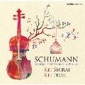 シューマン ヴァイオリンとピアノのための作品集