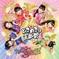 トゥモロー最強説!! [CD+Blu-ray Disc+フォトブック]<初回生産限定盤TYPE-A>